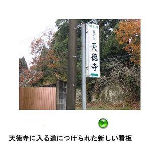 20071223tentokuji