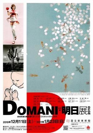201101domani_001