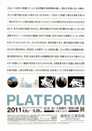 201105platform_001