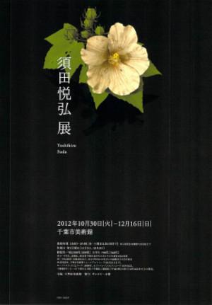 20121206_001