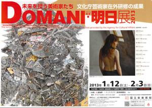 201301domani_001