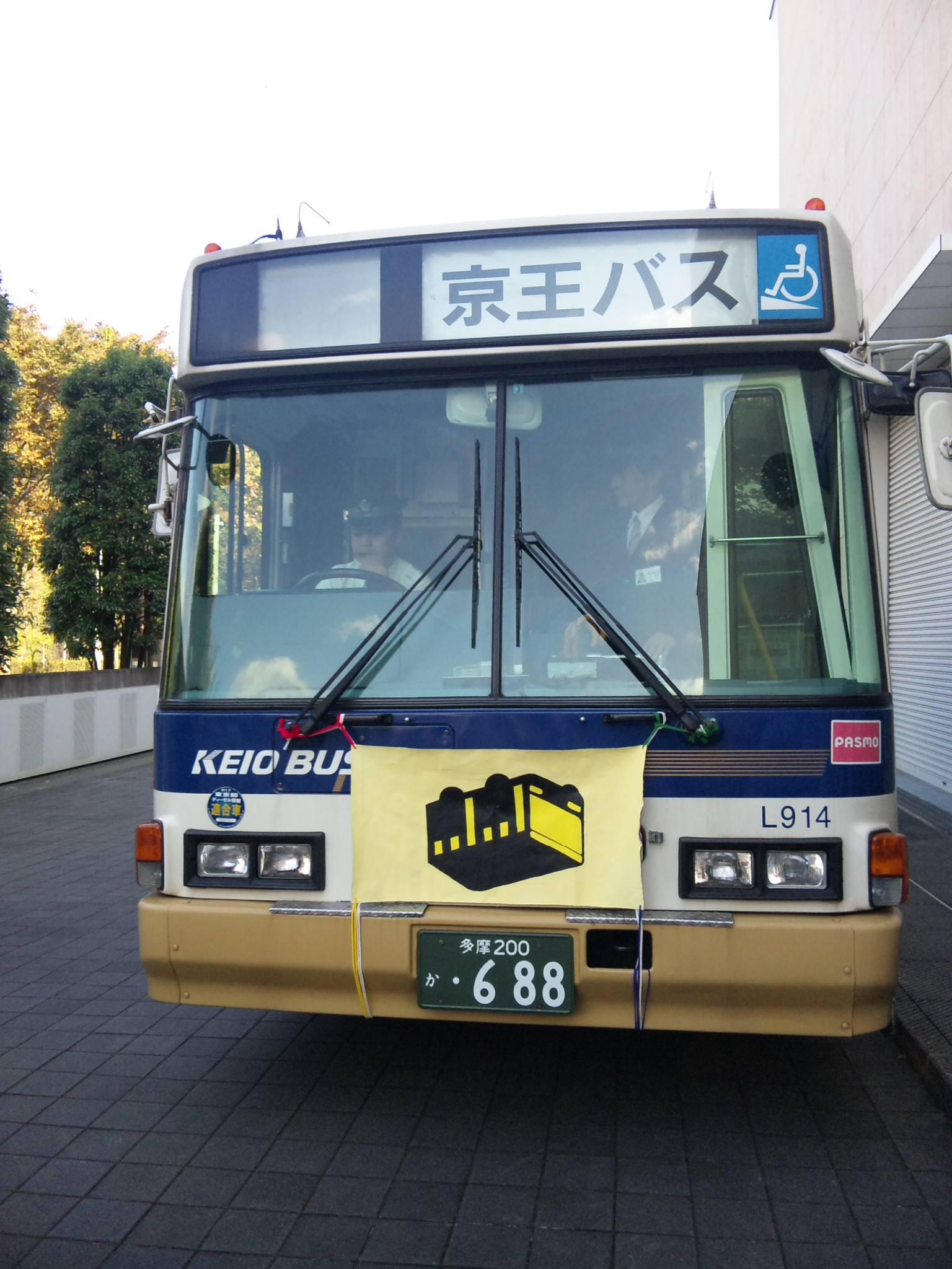 さかさまバス